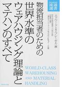 物流担当者のための世界水準のウェアハウジング理論とマテハンのすべて (DIAMOND流通選書)