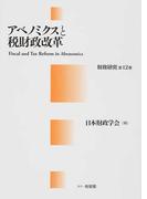 アベノミクスと税財政改革 (財政研究)