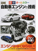 図解自動車エンジンの技術 最新オールカラー