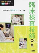 臨床検査技師の一日 (医療・福祉の仕事見る知るシリーズ)