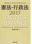 タクティクスアドバンス憲法・行政法 2017