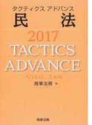 タクティクスアドバンス民法 2017