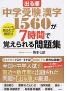 出る順「中学受験」漢字1560が7時間で覚えられる問題集 〈さかもと式〉見るだけ暗記法