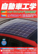 自動車工学 2016年 11月号 [雑誌]