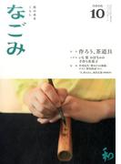 なごみ 2016年 10月号 [雑誌]