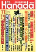 月刊Hanada 2016年 11月号 [雑誌]