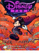 Disney FAN (ディズニーファン) 2016年 11月号 [雑誌]