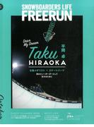 Freerun (フリーラン) 2016年 10月号 [雑誌]