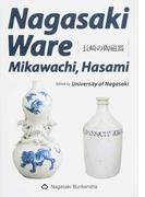 長崎の陶磁器 英語版