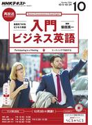 NHKラジオ 入門ビジネス英語 2016年10月号(NHKテキスト)
