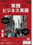 NHKラジオ 実践ビジネス英語 2016年10月号(NHKテキスト)