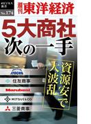 5大商社次の一手-週刊東洋経済eビジネス新書No.174