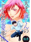 天才・海くんのこじらせ恋愛事情 分冊版 : 7(アクションコミックス)