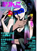 毒りんごcomic : 7(アクションコミックス)