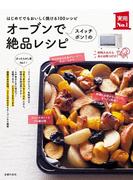 【期間限定価格】オーブンでスイッチポン!の絶品レシピ