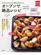 オーブンでスイッチポン!の絶品レシピ(実用No.1シリーズ)