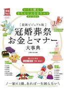 【期間限定価格】最新ビジュアル版 冠婚葬祭お金とマナー大事典(実用No.1シリーズ)