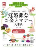 最新ビジュアル版 冠婚葬祭お金とマナー大事典(実用No.1シリーズ)
