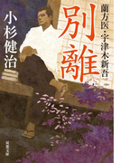蘭方医・宇津木新吾 : 4 別離(双葉文庫)