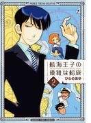 航海王子の優雅な船旅 2巻(まんがタイムコミックス)