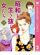 昭和を生き抜く女たち 2(マーガレットコミックスDIGITAL)