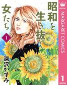 昭和を生き抜く女たち 1(マーガレットコミックスDIGITAL)