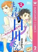 まわれ!白川さん ~ボクは上司に恋をする~ 2(マーガレットコミックスDIGITAL)