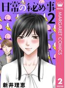 日常の秘め事 2(マーガレットコミックスDIGITAL)