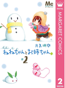 ねねちゃんとお姉ちゃん 2(マーガレットコミックスDIGITAL)