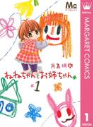 ねねちゃんとお姉ちゃん 1(マーガレットコミックスDIGITAL)