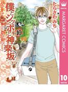 僕とシッポと神楽坂(かぐらざか) 10(マーガレットコミックスDIGITAL)
