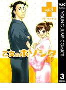 乙女のホゾシタ 3(ヤングジャンプコミックスDIGITAL)