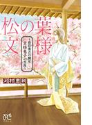 松の葉文様 ~豊臣秀吉の側室 京極竜子の生涯~(プリンセス・コミックス)