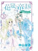 花冠の竜の国 encore 花の都の不思議な一日 3(プリンセス・コミックス)