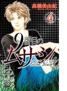 9番目のムサシ サイレント ブラック 4(ボニータコミックス)
