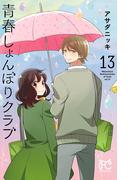青春しょんぼりクラブ 13(プリンセス・コミックス)