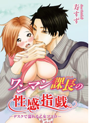 ワンマン課長の性感指戯―デスクで濡れる乙女ゴコロ―(5)(恋愛宣言 )