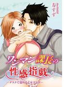ワンマン課長の性感指戯―デスクで濡れる乙女ゴコロ―(3)(恋愛宣言 )
