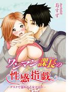 ワンマン課長の性感指戯―デスクで濡れる乙女ゴコロ―(1)(恋愛宣言 )