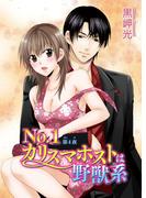 No.1カリスマホストは野獣系(14)(恋愛宣言 )