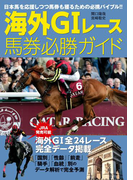 海外GIレース馬券必勝ガイド(サラブレBOOK)