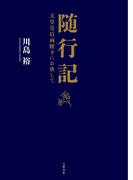 随行記 天皇皇后両陛下にお供して(文春e-book)