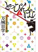 とっぴんぱらりの風太郎(上)(文春文庫)