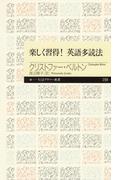 楽しく習得! 英語多読法(ちくまプリマー新書)