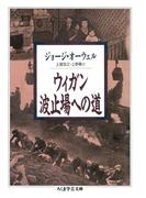 ウィガン波止場への道(ちくま学芸文庫)