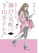 """西村しのぶの神戸・元町""""下山手ドレス""""2nd(単行本コミックス)"""