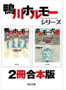 鴨川ホルモー+ホルモー六景【2冊 合本版】(角川文庫)