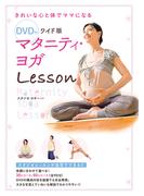 DVD付 ワイド版 マタニティ・ヨガLesson <DVD無しバージョン>
