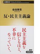 反・民主主義論 (新潮新書)(新潮新書)