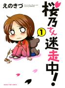 【全1-3セット】桜乃さん迷走中!(まんがタイムコミックス)